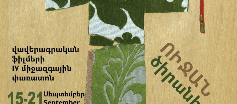Eurasiadoc Dokumentarfilmfestival // 15.-20. September