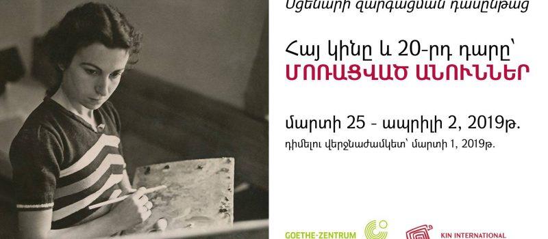 """Drehbuchwerkstatt """"Armenische Frauen und das 20. Jahrhundert: Vergessene Namen"""