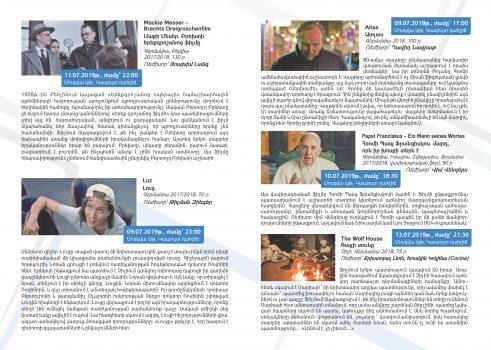 Գերմանական ֆիլմերը՝ «Ոսկե ծիրան» 16-րդ փառատոնին