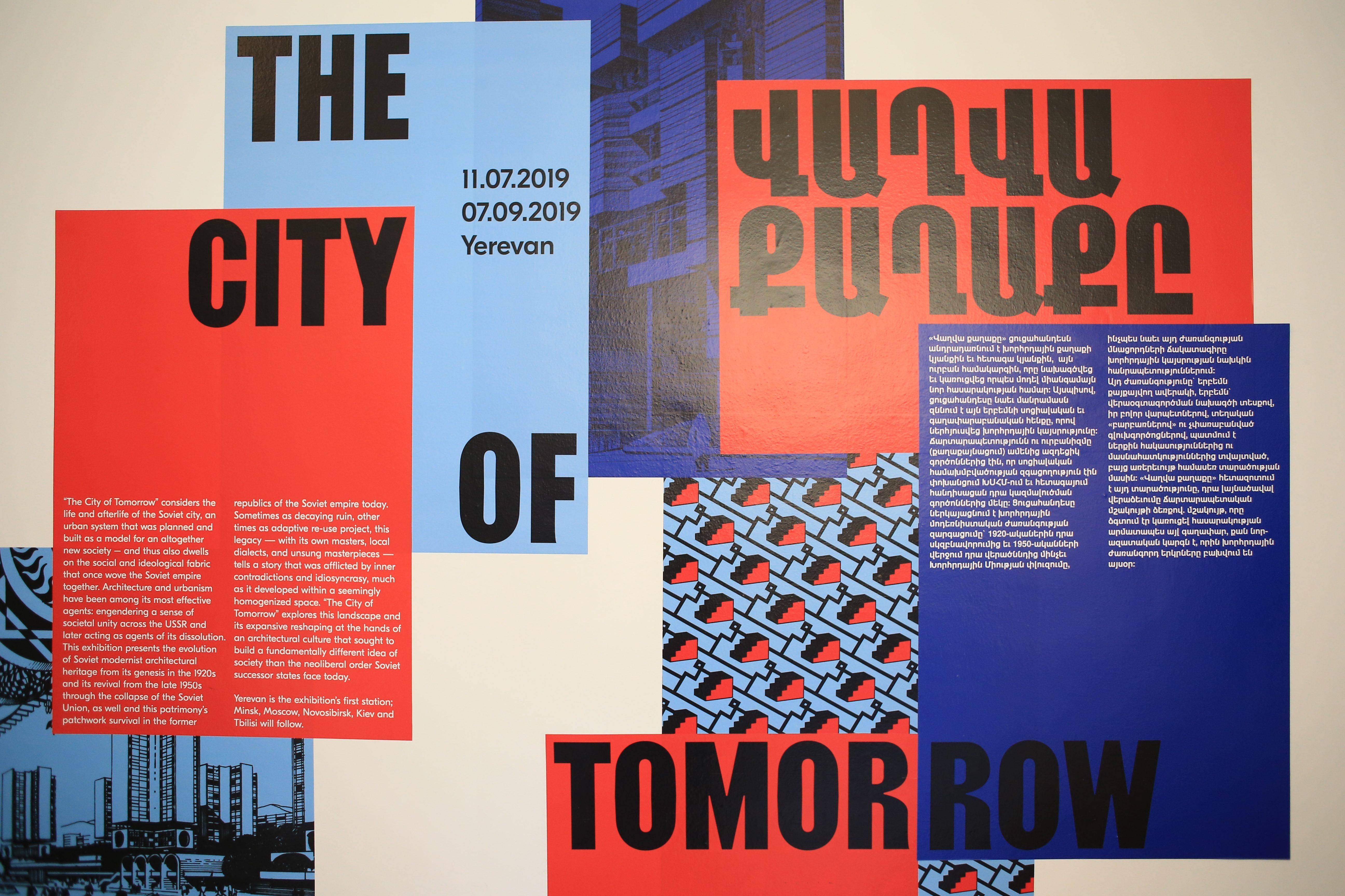 «Վաղվա քաղաքը» ցուցահանդեսը Մոսկվայում