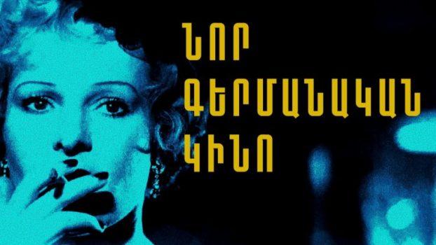 Նոր գերմանական կինո․ Կինո ալիք