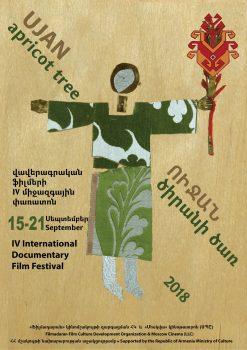 «Ծիրանի ծառ» միջազգային կինոփառատոնի գերմանական ֆիլմերը